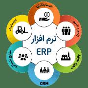 نرم افزار برنامه ریزی منابع سازمان آرین سیستم