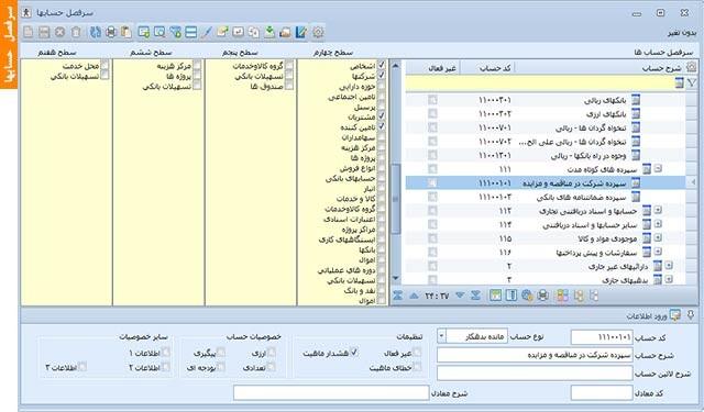 سرفصل حسابها | نرم افزار حسابداری مالی آرین سیستم