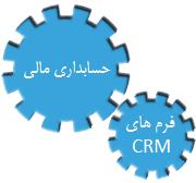 حسابداری مالی و CRM   آرین سیستم