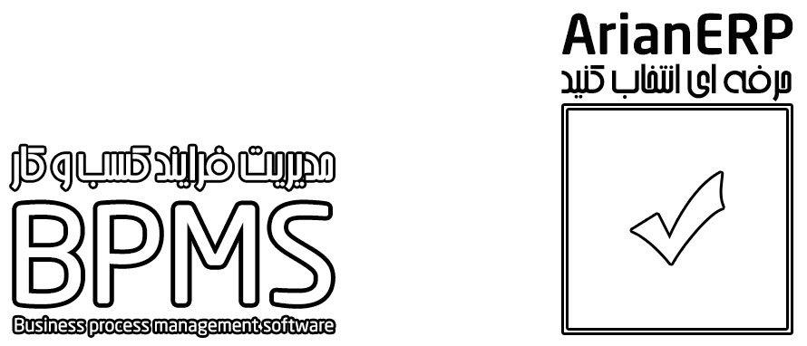 نرم افزار bpms   آرین سیستم