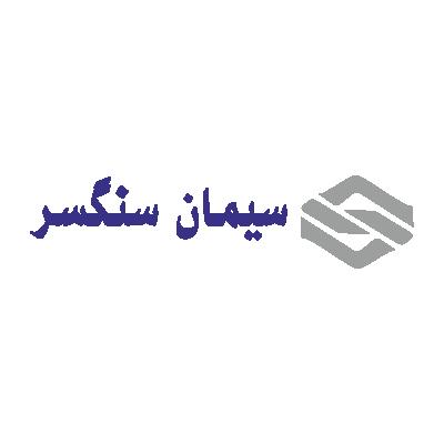 سیمان سنگسر | آرین سیستم