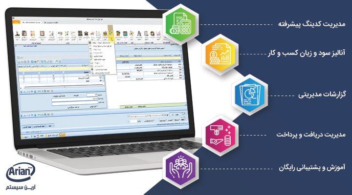 دانلود نرم افزار حسابداری رایگان فارسی برای کامپیوتر | آرین سیستم