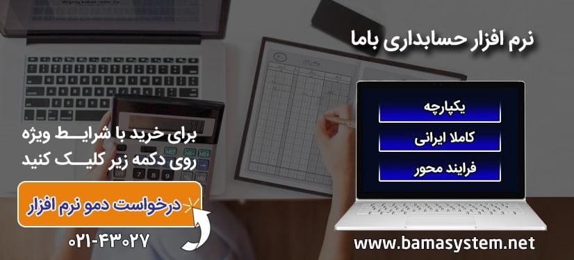 درخواست دمو نرم افزار حسابداری باما | آرین سیستم