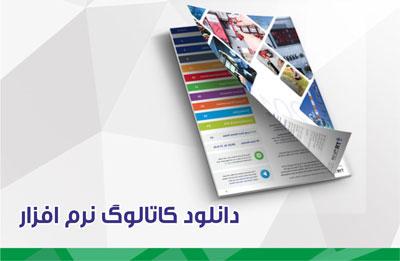 دانلود کاتالوگ نرم افزار مدیریت ارتباط مشتریان