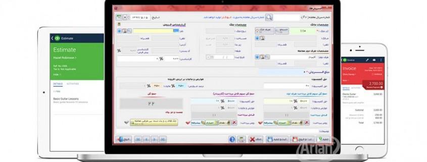 دانلود نرم افزارهای حسابداری رایگان | آرین سیستم