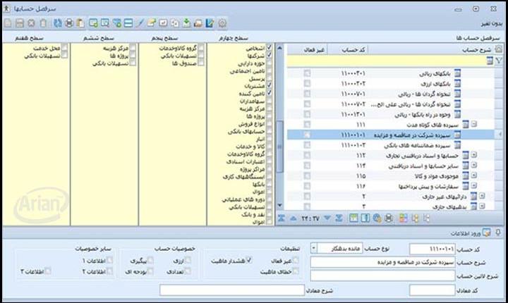بهترین برنامه حسابداری اندروید