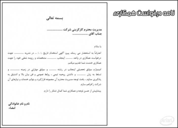 نامه درخواست کمک مالی به کمیته دستورالعمل های طریقه نگارش نامه درخواست همکاری | آرشیو ...