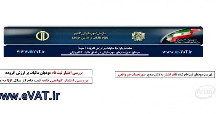 سایت مالیات بر ارزش افزوده www.evat.ir دارایی