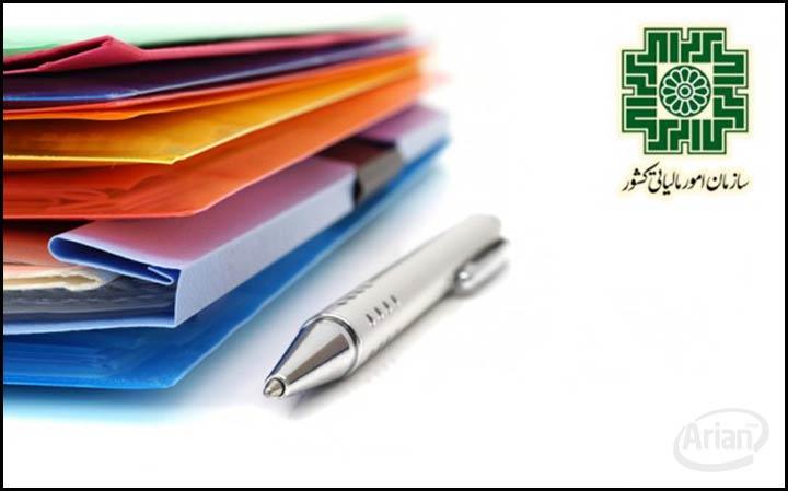 اظهارنامه مالیاتی | آرین سیستم