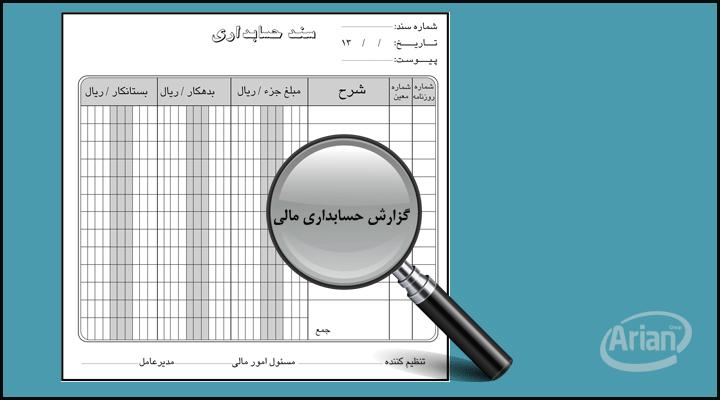 گزارش حسابداری مالی | آرین سیستم