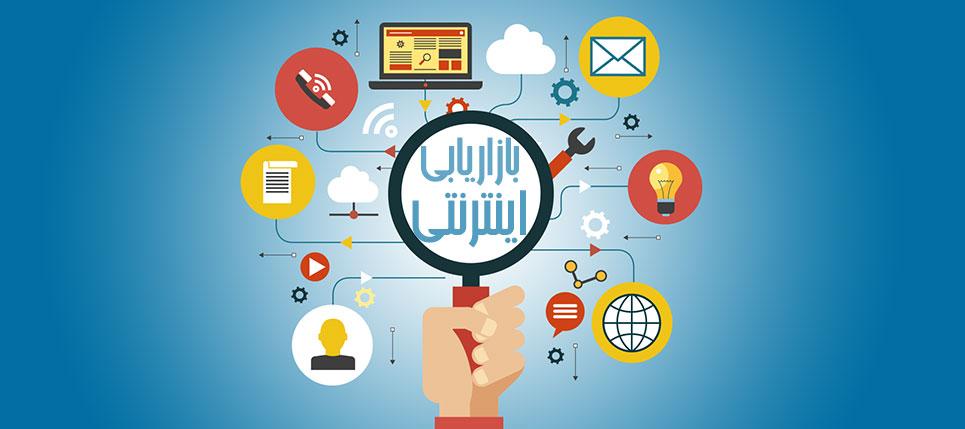 بازاریابی اینترنتی | آرین سیستم