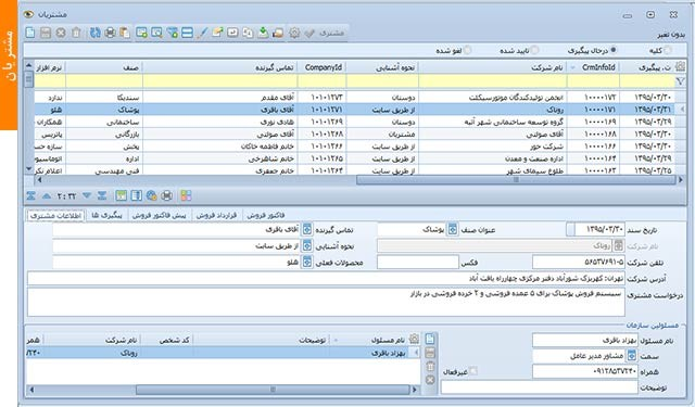 مشتریان | نرم افزار حسابداری مالی آرین سیستم