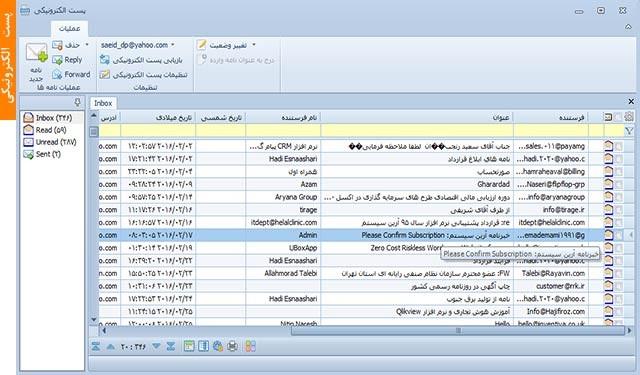 پست الکترونیکی | نرم افزار حسابداری مالی آرین سیستم