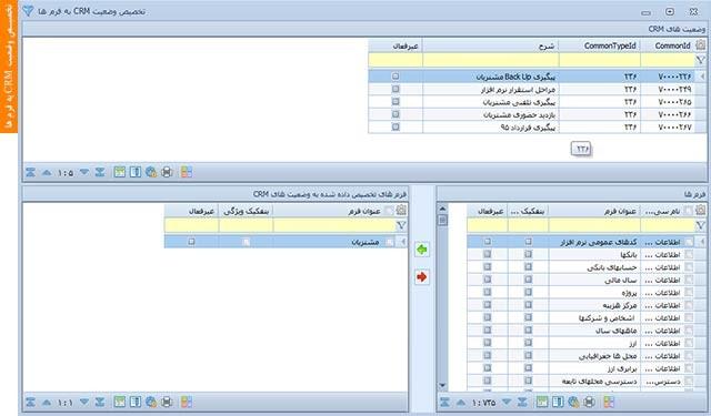 تخصیص وضعیت | نرم افزار حسابداری مالی آرین سیستم