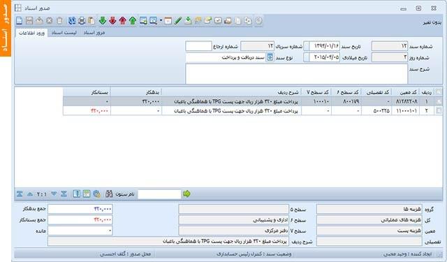 صدور اسناد | نرم افزار حسابداری مالی آرین سیستم