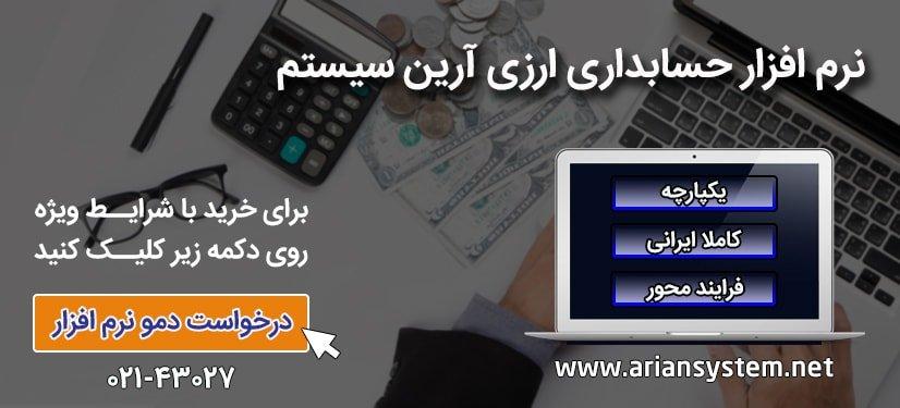 درخواست دمو نرم افزار حسابداری ارزی آرین سیستم