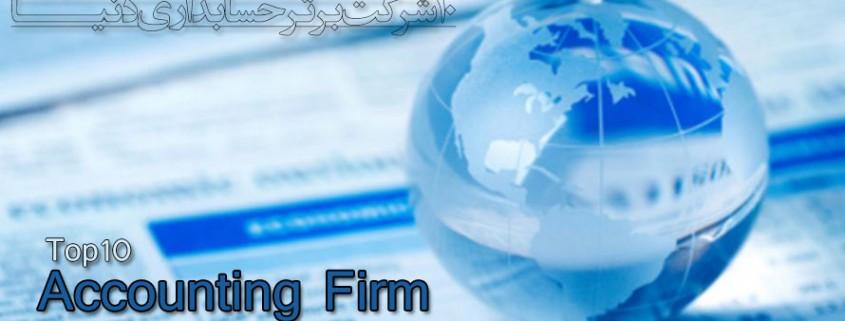 10 شرکت برتر حسابداری دنیا | آرین سیستم