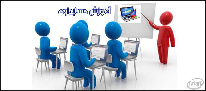 آموزش حسابداری   آرین سیستم