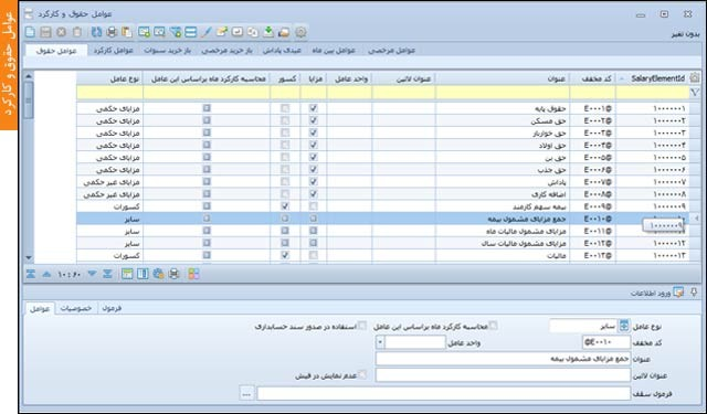 عوامل حقوق و کارکرد | نرم افزار حسابداری مالی آرین سیستم