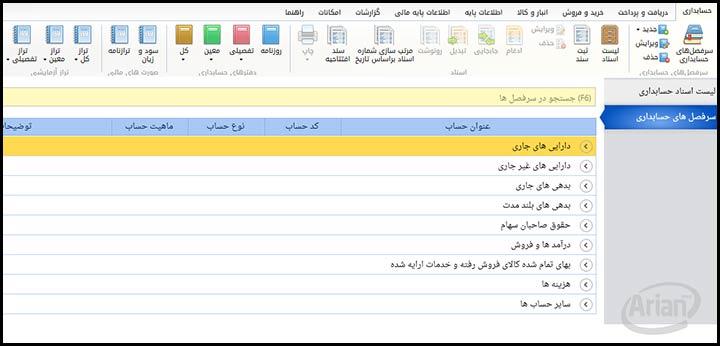 نرم افزار حسابداری ارزی | آرین سیستم