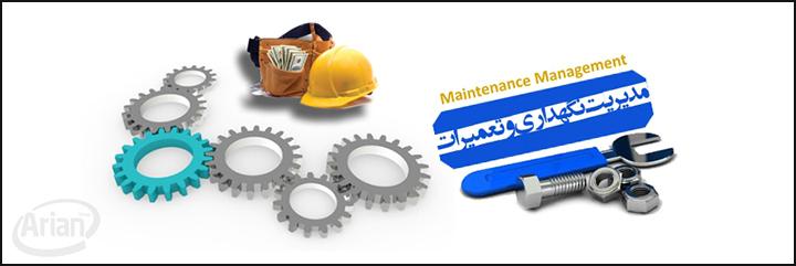 نرم افزار نگهداری و تعمیرات | آرین سیستم