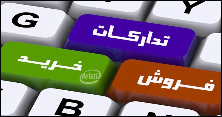 نرم افزار حسابداری خرید و فروش | آرین سیستم