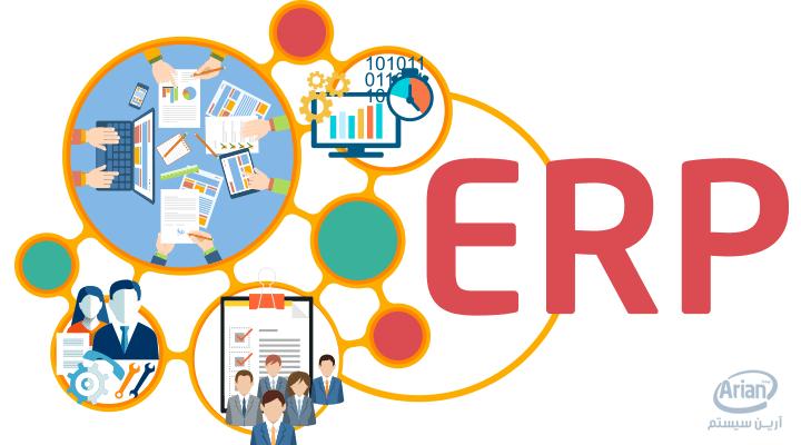 سامانه مدیریت یکپارچه با ERP | آرین سیستم