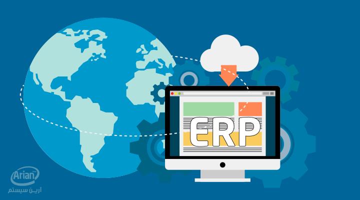 مدیریت یکپارچه با ERP | آرین سیستم