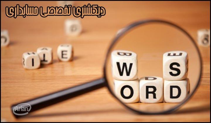 دانلود نرم افزار دیکشنری حسابداری برای اندروید
