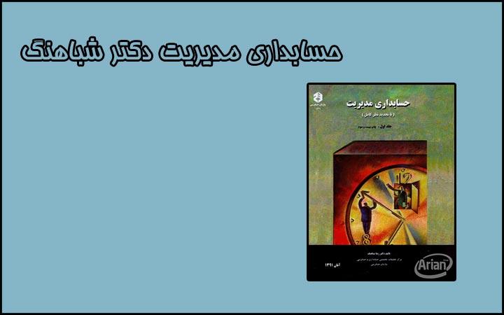Image result for حسابداری مدیریت تالیف دکتر رضا شباهنگ