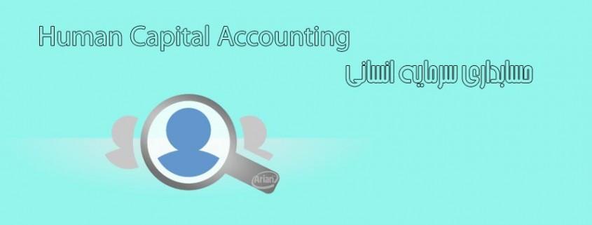 دانلود مقاله حسابداری Human capital accounting | آرین سیستم