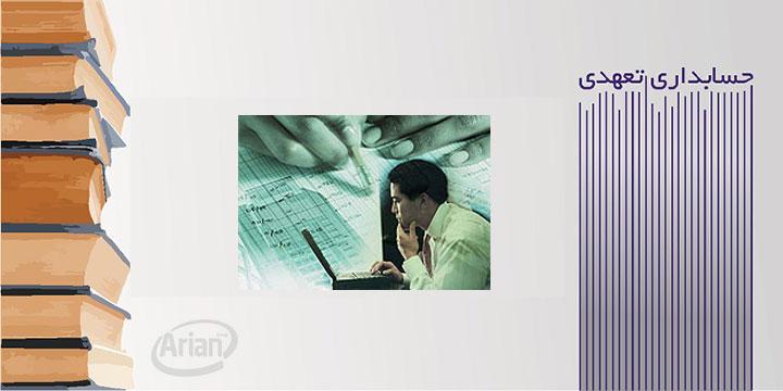 حسابداری تعهدی | آرین سیستم