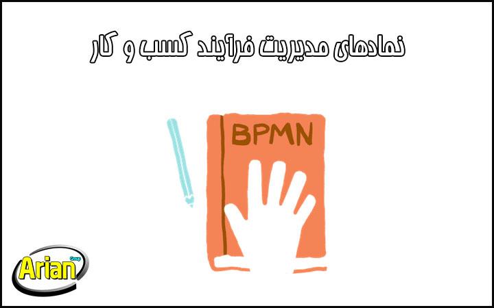 bpmn چیست؟ | آرین سیستم