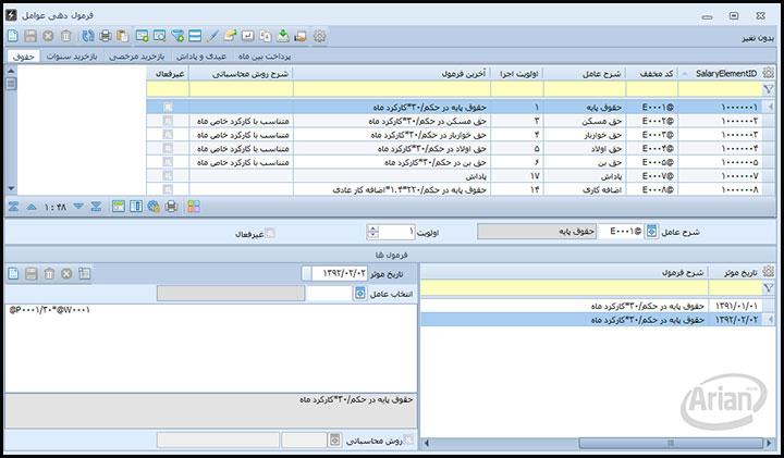 محاسبه مالیات و افزایش حقوق 97 مطالب کمیاب در حسابداری