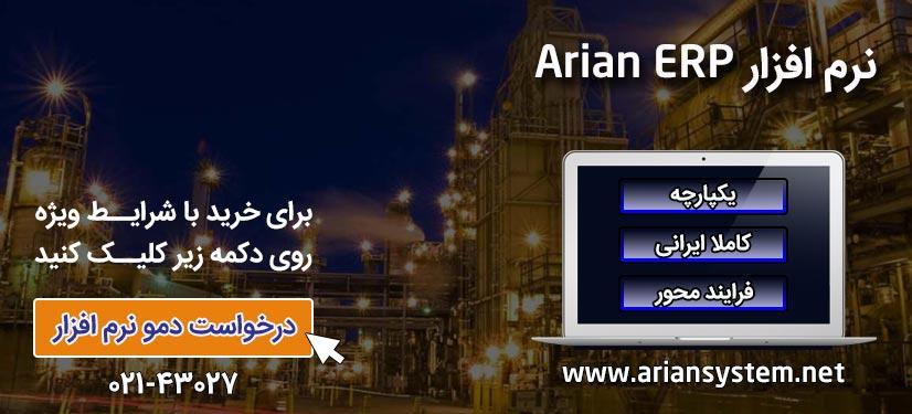 درخواست دمو نرم افزار ArianERP آرین سیستم