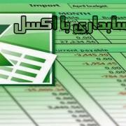 آموزش حسابداری با اکسل | آرین سیستم