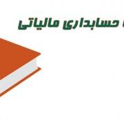 دانلود کتاب حسابداری مالیاتی pdf   آرین سیستم