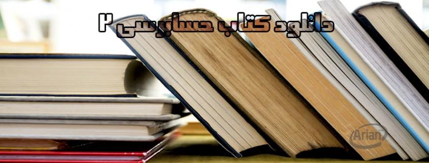 کتاب حسابرسی 2 | آرین سیستم