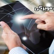 نرم افزار پخش مویرگی | آرین سیستم