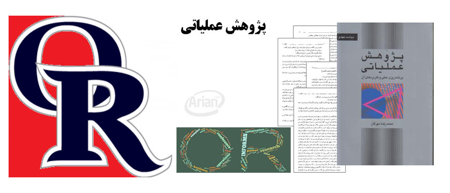 Image result for حل تمرینات تحقیق در عملیات دکتر مهرگان