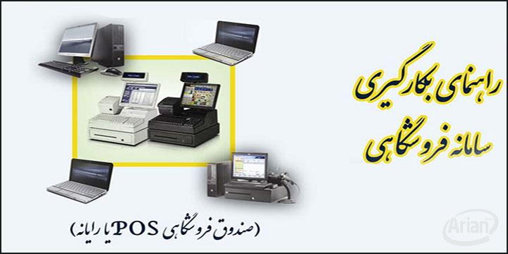 خرید و فروش   آرین سیستم