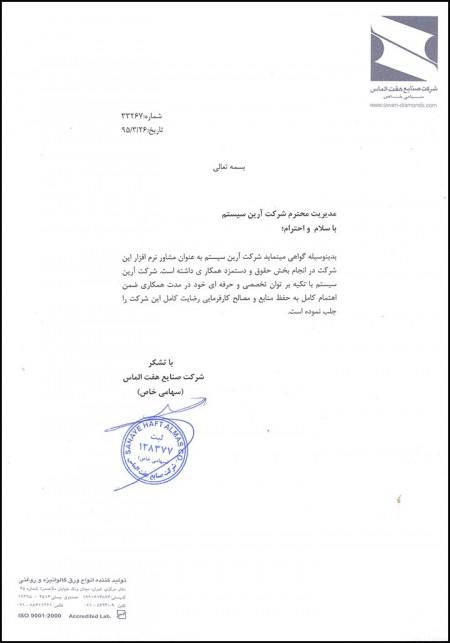 رضایت نامه شرکت صنایع هفت الماس