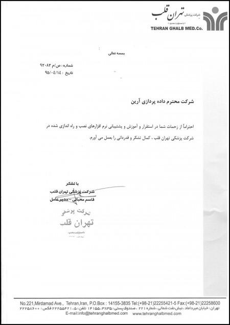 رضایت نامه شرکت تهران قلب | آرین سیستم