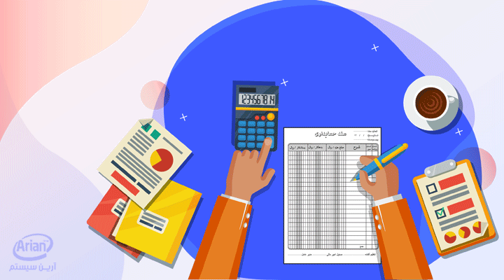نحوه ثبت سند حسابداری