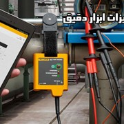 کالیبراسیون تجهیزات ابزار دقیق | آرین سیستم