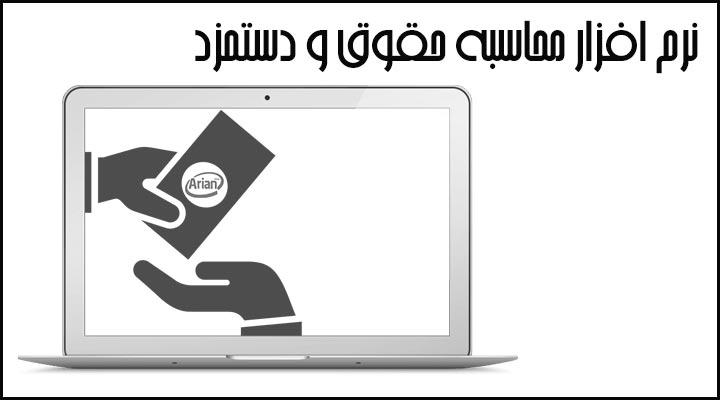 نرم افزار حقوق و دستمزد | آرین سیستم