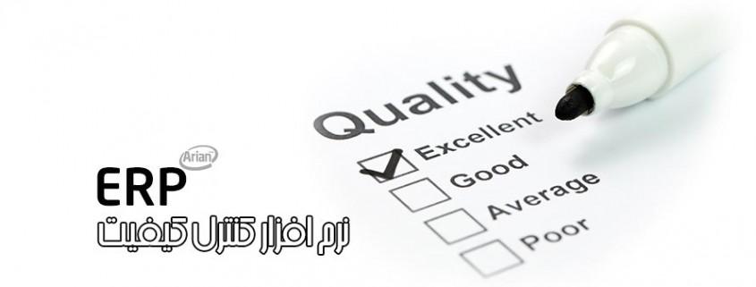 5 نکته قبل از خرید نرم افزار کنترل کیفیت ERP | آرین سیستم