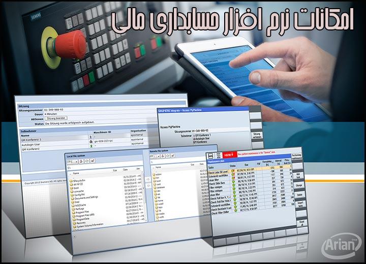 امکانات نرم افزار حسابداری مالی | آرین سیستم