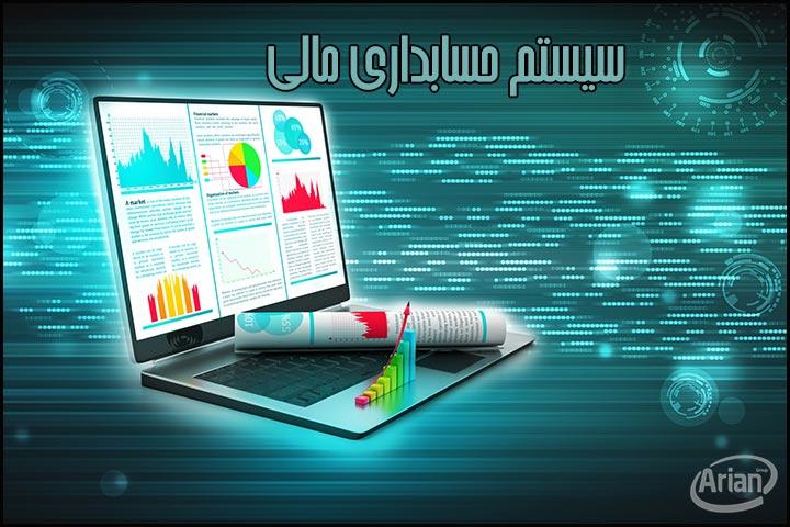 سیستم حسابداری مالی | آرین سیستم