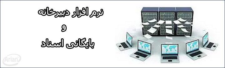 نرم افزار دبیرخانه و بایگانی   آرین سیستم